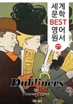 도서 이미지 - 더블린 사람들 (세계 문학 BEST 영어 원서 27)