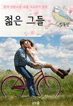 도서 이미지 - 젊은 그들 ; 김동인 (마음 다스리기 연습 - 한국 단편소설)
