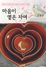 도서 이미지 - 마음이 옅은 자여 ; 김동인 (마음 다스리기 연습 - 한국 단편소설)
