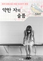 도서 이미지 - 약한 자의 슬픔 ; 김동인 (마음 다스리기 연습 - 한국 단편소설)