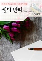 도서 이미지 - 생의 반려 ; '김유정' 작가의 유작! (마음 다스리기 연습 - 한국 단편소설)