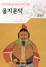 도서 이미지 - 을지문덕 ; 김동인 (마음 다스리기 연습 - 한국 단편소설)