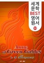 도서 이미지 - 빨강 머리 앤 (세계 문학 BEST 영어 원서 50)