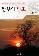 도서 이미지 - 왕부의 낙조 ; 김동인 (마음 다스리기 연습 - 한국 단편소설)