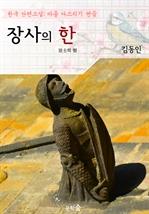 도서 이미지 - 장사의 한 ; 김동인 (마음 다스리기 연습 - 한국 단편소설)