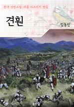 도서 이미지 - 견훤 ; 김동인 (마음 다스리기 연습 - 한국 단편소설)