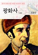 도서 이미지 - 광화사 ; 김동인 (마음 다스리기 연습 - 한국 단편소설)