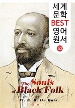 도서 이미지 - 흑인의 영혼 (세계 문학 BEST 영어 원서 52)