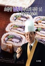 도서 이미지 - 초밥왕 남춘화의 요리특강 14 - 기술에서 예술까지