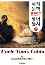 도서 이미지 - 톰 아저씨 오두막 (세계 문학 BEST 영어 원서 71)