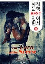 도서 이미지 - 나사의 회전 ; '고딕풍 공포 소설' (세계 문학 BEST 영어 원서 75)