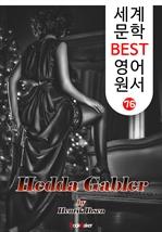 도서 이미지 - 헤다 가블레르 ; '희극 대본' (세계 문학 BEST 영어 원서 76)