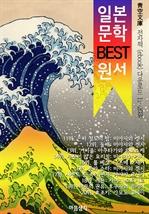 도서 이미지 - 일본 문학 BEST 원서 11~20위 작품 읽기! (靑空文庫: 전자책 ebook 다운로드 11~20위)