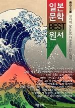 도서 이미지 - 일본 문학 BEST 원서 21~30위 작품 읽기! (靑空文庫: 전자책 ebook 다운로드 21~30위)