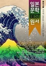 도서 이미지 - 일본 문학 BEST 원서 31~40위 작품 읽기! (靑空文庫: 전자책 ebook 다운로드 31~40위)