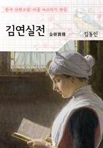 도서 이미지 - 김연실전 ; 김동인 (마음 다스리기 연습 - 한국 단편소설)