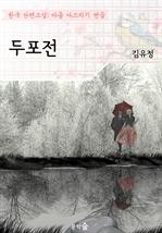도서 이미지 - 두포전 ; 김유정 (마음 다스리기 연습 - 한국 단편소설)