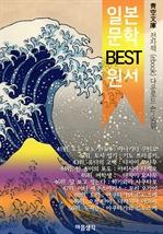 도서 이미지 - 일본 문학 BEST 원서 41~50위 작품 읽기! (靑空文庫: 전자책 ebook 다운로드 41~50위)