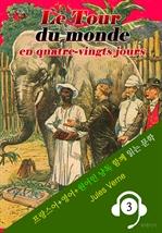 도서 이미지 - 80일간의 세계일주 ('프랑스어+영어+원어민 낭독' 함께 원서 읽기!)
