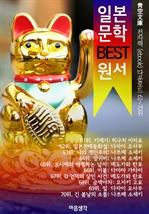 도서 이미지 - 일본 문학 BEST 원서 61~70위 작품 읽기! (靑空文庫: 전자책 ebook 다운로드 61~70위)