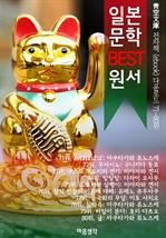도서 이미지 - 일본 문학 BEST 원서 71~80위 작품 읽기! (靑空文庫: 전자책 ebook 다운로드 71~80위)