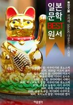 도서 이미지 - 일본 문학 BEST 원서 81~90위 작품 읽기! (靑空文庫: 전자책 ebook 다운로드 81~90위)