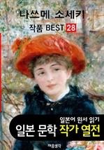 도서 이미지 - 나쓰메 소세키 ; 작품 BEST 28편 〈나는 고양이로소이다, 마음, 그 후 28편 - 일본어 문학 원서 읽기〉