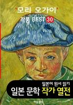 도서 이미지 - 모리 오가이 ; 작품 BEST 30편 〈무희, 아베 일족, 편지배달 30편 - 일본어 문학 원서 읽기〉