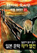 도서 이미지 - 다자이 오사무 ; 작품 BEST 31편 〈인간실격, 쓰가루, 여학생 31편 - 일본어 문학 원서 읽기〉