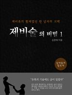 도서 이미지 - 제비술의 비밀 1 (제비족 이야기)