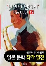 도서 이미지 - 니이미 난키치 ; 작품 BEST 12편 〈장갑을 사러간 아기여우, 금빛 여우 12편 - 일본어 문학 원서 읽기〉