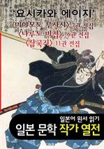 도서 이미지 - 요시카와 에이지 ; 작품 BEST 3편 수록 〈미야모토 무사시, 나루토 비첩, 삼국지 3편 - 일본어 문학 원서 읽기〉