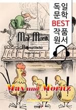 도서 이미지 - 막스와 모리츠 Max und Moritz (독일어+원어민 음성 낭독: 독일문학 BEST작품 읽기)