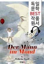 도서 이미지 - 달 속의 사나이 Der Mann im Mond (독일어+원어민 음성 낭독: 독일문학 BEST작품 읽기)