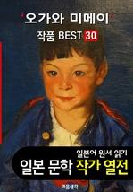 도서 이미지 - 오가와 미메이 ; 작품 BEST 30편 〈빨간 초와 인어, 달밤과 안경, 푸른 시계탑 30편 - 일본어 문학 원서 읽기〉