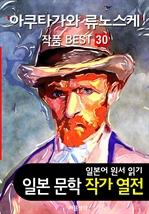 도서 이미지 - 아쿠타가와 류노스케 ; 작품 BEST 30편 〈라쇼몬, 지옥변, 갓파, 코 30편 - 일본어 문학 원서 읽기〉