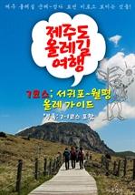 도서 이미지 - 제주 올레길 여행 ; 7코스 서귀포~월평 올레 가이드 (7-1코스 포함)