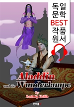도서 이미지 - 알라딘과 요술 램프 Aladdin und die Wunderlampe (독일어+원어민 음성 낭독: 독일문학 BEST작품 읽기!)