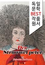 도서 이미지 - 더벅머리 페터 Der Struwwelpeter (독일 문학 BEST 작품 원서 읽기!)
