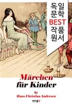 도서 이미지 - 안데르센 어린이 동화 25편 Märchen für Kinder (독일 문학 BEST 작품 원서 읽기!)