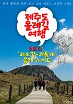 도서 이미지 - 제주 올레길 여행 ; 6코스 '쇠소깍~외돌개' 올레 가이드