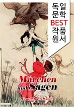 도서 이미지 - 독일 동화 전설 이야기 25편 Märchen und Sagen (독일 문학 BEST 작품 원서 읽기!)