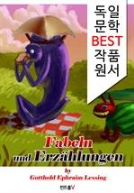 도서 이미지 - 우화와 소설 Fabeln und Erzahlungen (독일 문학 BEST 작품 원서 읽기!)