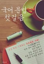도서 이미지 - 국어 문법 첫걸음 : 난생 처음 시작하는 국문법!