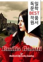 도서 이미지 - 에밀리아 갈로티 Emilia Galotti (독일 문학 BEST 작품 원서 읽기!)