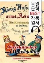 도서 이미지 - 호두까기 인형과 생쥐 대왕 Nussknacker und Mausekönig ('독일어+원어민 낭독' 1석 2조 함께 원서 읽기!)