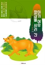도서 이미지 - 장갑을 사러 간 아기여우 (한글번역+일본 원문: 니이미 난키치 - 일본 BEST 소설 총서 13)