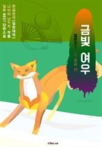 도서 이미지 - 금빛 여우 (한글+일본 원문+일본인 음성 낭독: 니이미 난키치 - 일본 BEST 소설 총서 17)