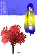 도서 이미지 - 벚나무 밑에 (한글+일본 원문 '카지이 모토지로오' 일본 BEST 소설 총서 18)