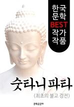 도서 이미지 - 숫타니파타 ; 최초의 불교 경전(해석본)